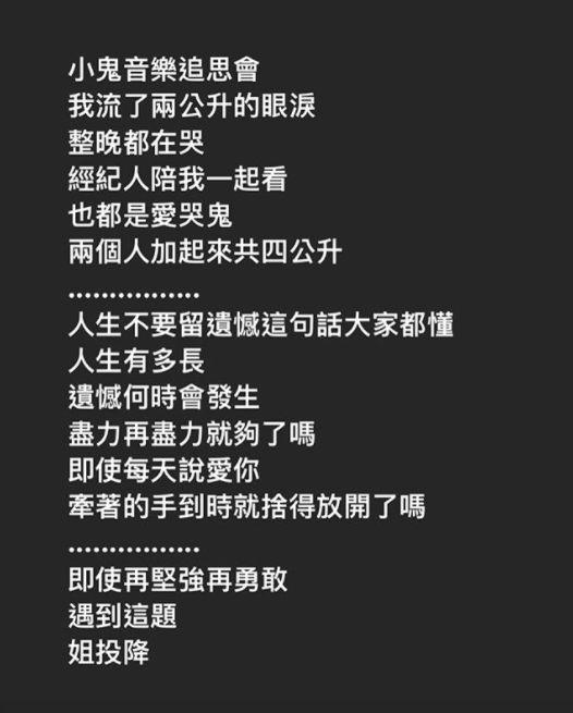 ▲謝金燕發文提到看小鬼的追思音樂會痛哭。(圖/翻攝謝金燕IG)