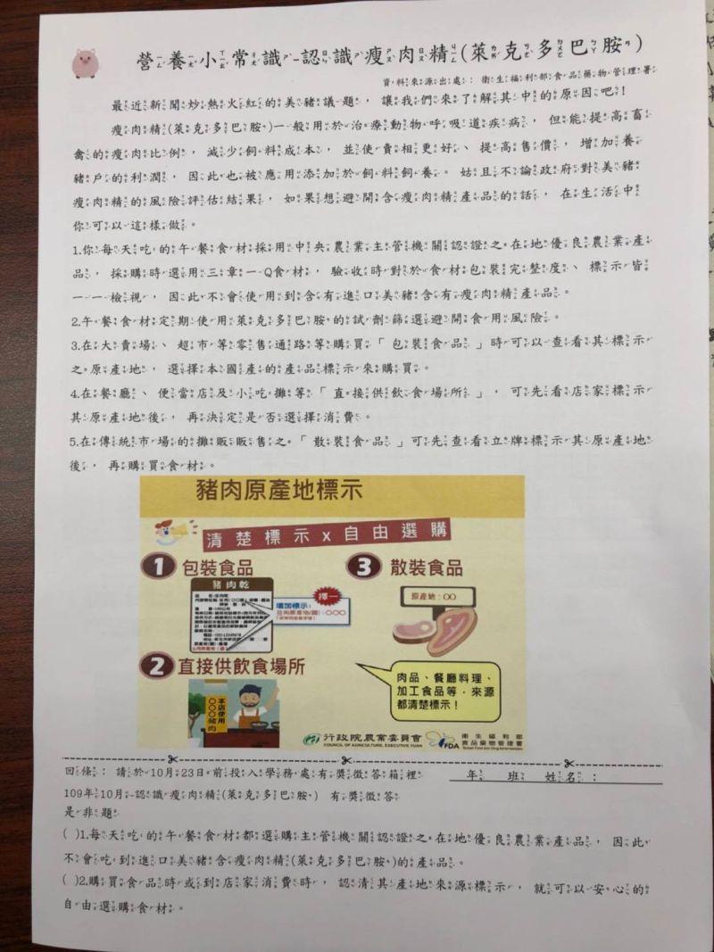 ▲台北市某國小營養午餐菜單背面,用營養小常識為標題,美化萊克多巴胺。 (圖/立委蔣萬安提供)