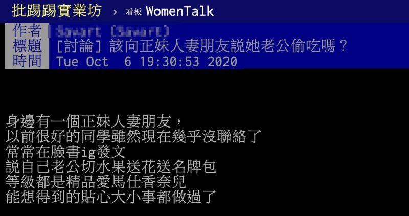 ▲有女網友在PTT上發文。(圖/翻攝自PTT)