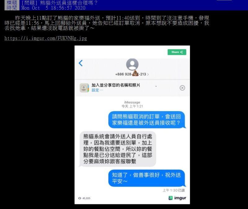 ▲(合成圖/左圖取自《NOWnews資料中心》;右圖翻攝自PTT)