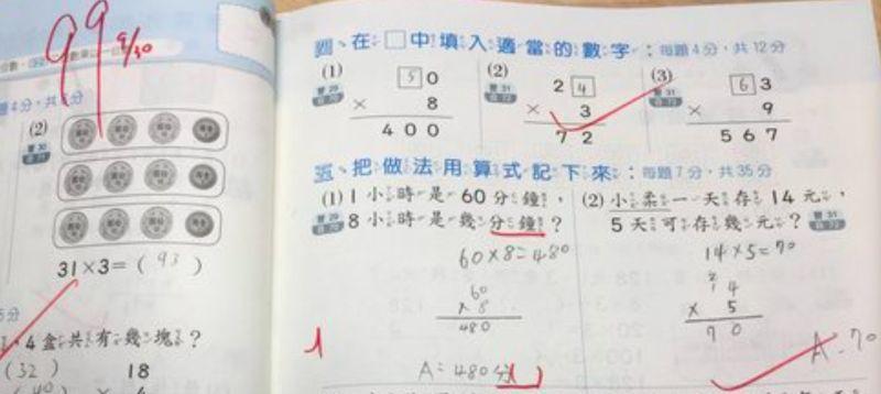 ▲小學生因為少寫一個「鐘」而被扣一分,令網友感到困惑。(圖/翻攝PTT)