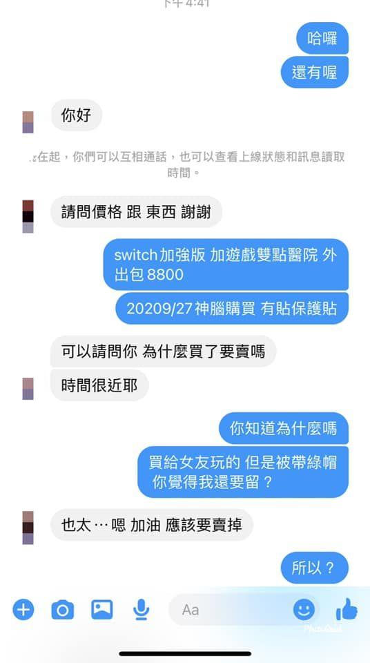 ▲原PO貼出與買家的對話記錄。(圖/翻攝爆廢公社臉書)