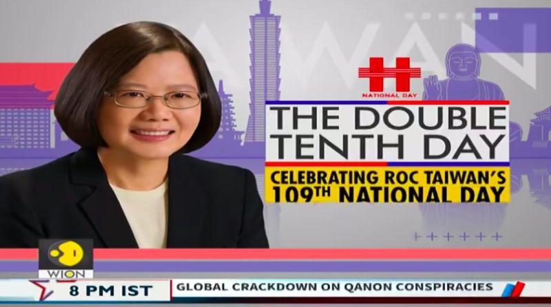 ▲印度Zee News電視台下的WION製作片長約25分鐘的台灣專題,慶祝中華民國(ROC)台灣109週年。 (圖/翻攝自 WION )