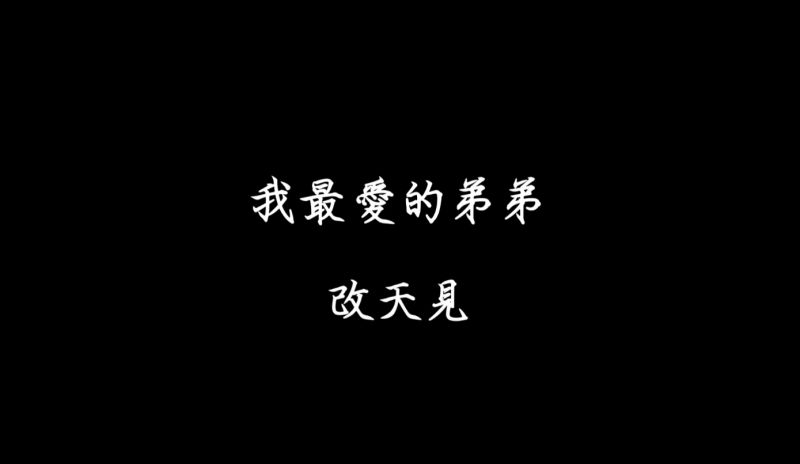 ▲Junior替小鬼剪的紀念影片。(圖/Junior臉書)