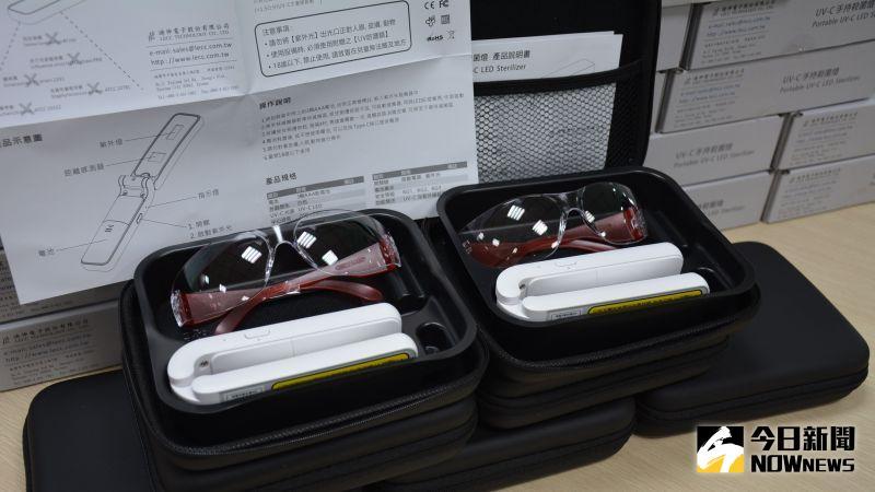 ▲UV-C手持殺菌燈組。(圖/記者郭政隆攝影2020.10.8)