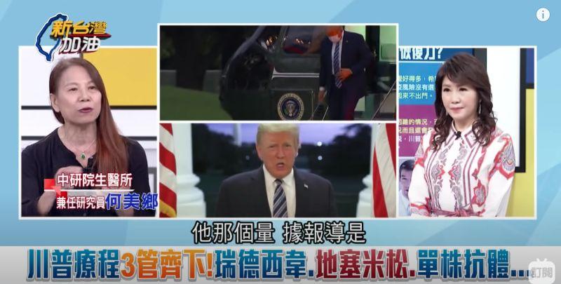 ▲中研院生醫所兼任研究員何美鄉在政論節目《新台灣加油》中發表看法。(圖/翻攝自《新台灣加油》YouTube頻道)