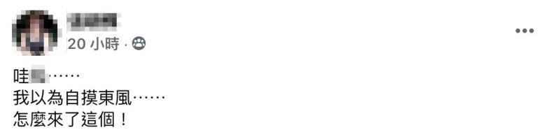 ▲男網友在臉書社團《爆廢公社》發文。(圖/翻攝自《爆廢公社》)