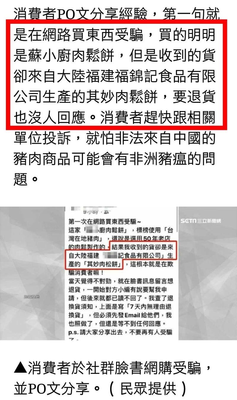▲網路有不少民眾反應被騙。(圖/林易瑩辦公室提供)