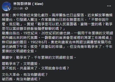 ▲(圖/翻攝自林智群臉書)