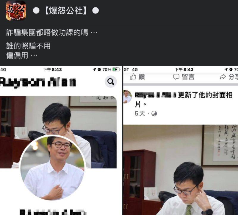 ▲網友臉書收到陌生交友邀請,結果帳號所用照片竟然是高雄市長陳其邁。(圖/翻攝自《爆怨公社》臉書)