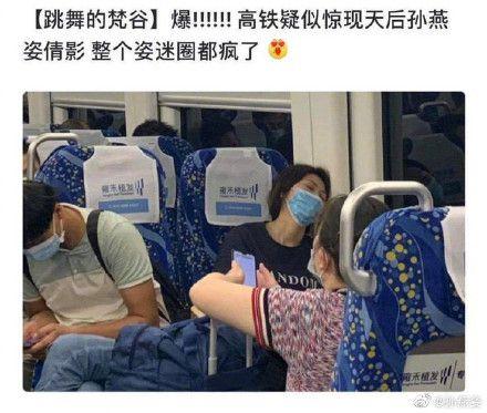 ▲網友發文提到看見孫燕姿在高鐵上。(圖/翻攝孫燕姿微博)