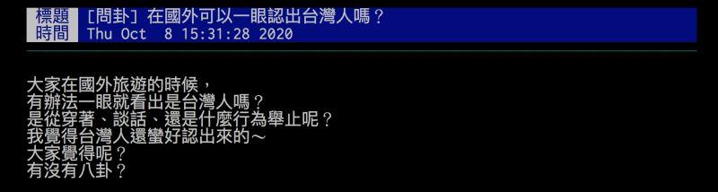 ▲網友詢問在國外能一眼認出台灣人嗎?引發討論。(圖/翻攝自批踢踢)