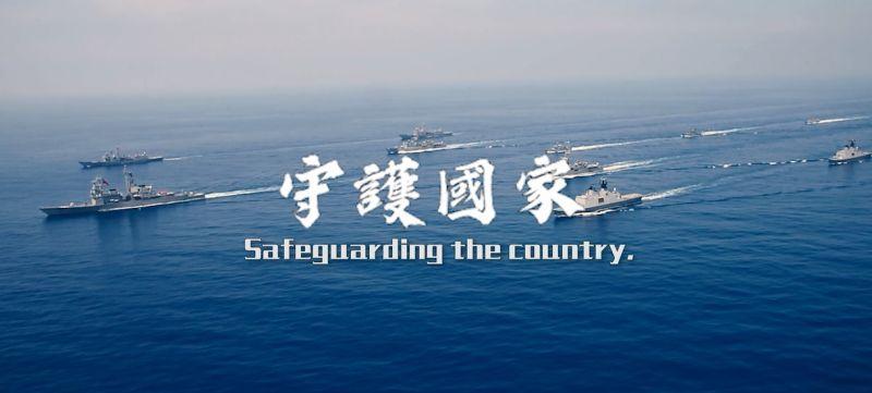 ▲國慶前夕中共軍機仍不斷擾台,海軍艦隊指揮部公布國慶影片。(圖/海軍司令部提供)