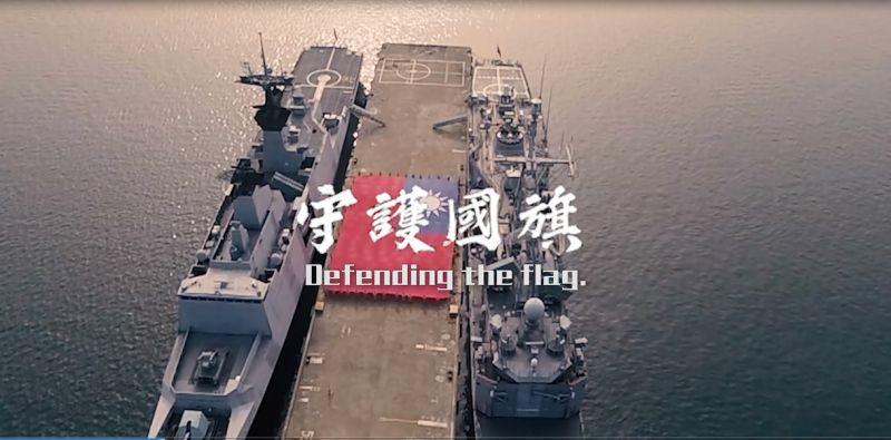 ▲國慶前夕,海軍艦隊指揮部公布國慶影片。(圖/海軍艦指部提供)