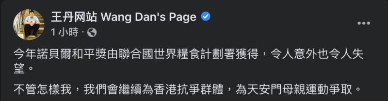 ▲王丹發文全文。(圖/翻攝自王丹臉書)