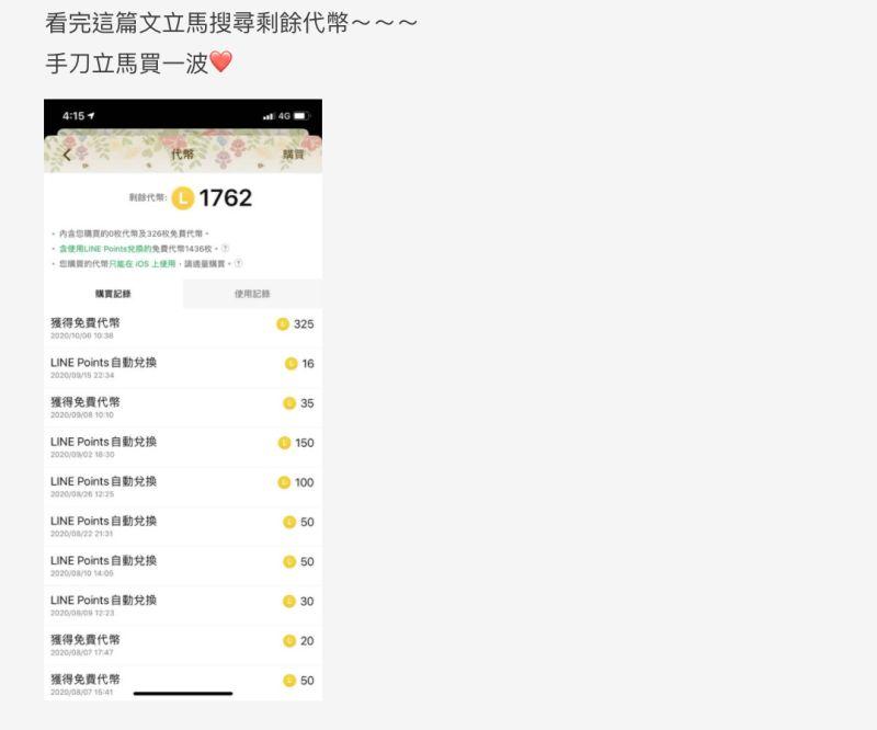 ▲女網友發現LINE莫名多出225枚代幣,貼文引發高度熱議。(圖/翻攝自《Dcard》)