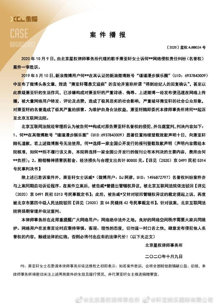 ▲蕭亞軒工作團隊貼出提告結果。(圖/翻攝軒亞娛樂微博)