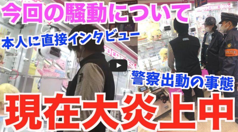 ▲日本一位男子因為夾娃娃老夾不起來,懷疑機台有問題而報警。(圖/翻攝自もっかいちゃんねる的YouTube頻道截圖)