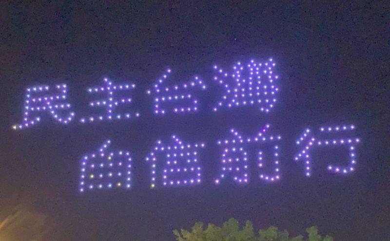 ▲無人機表演排列出「民主台灣