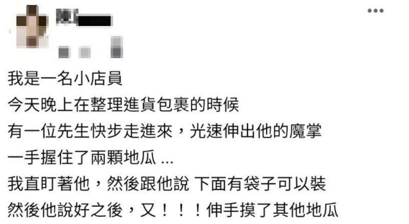 ▲女店員在臉書社團《爆怨公社》發文。(圖/翻攝自《爆怨公社》)
