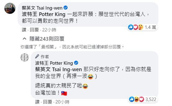 ▲蔡英文和波特王的互動引發熱烈迴響。(圖/波特王臉書)
