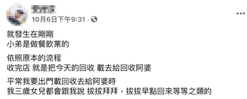▲男網友在臉書社團《靈異公社》發文。(圖/翻攝自靈異公社》)