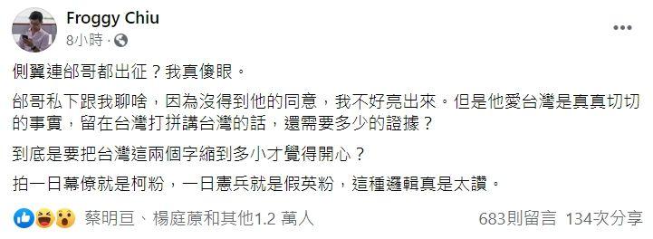 ▲呱吉在臉書發文力挺邰哥,是真的愛台灣。(圖/翻攝自《Froggy