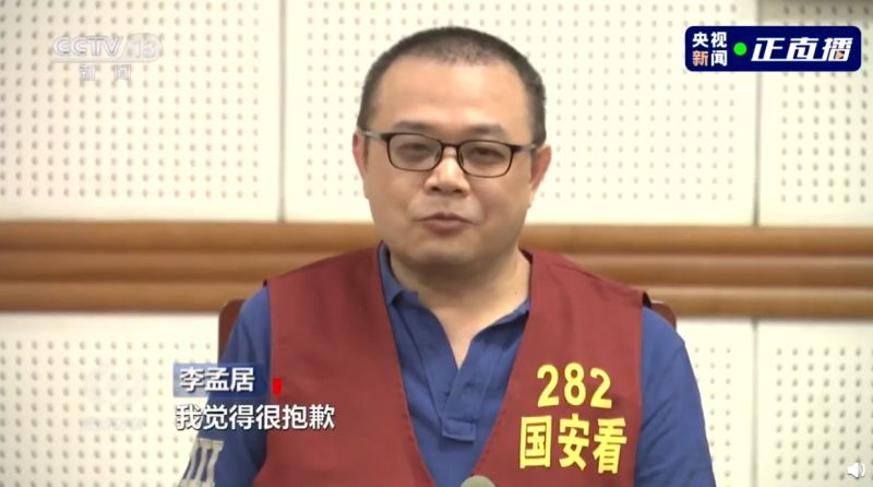 李孟居認罪爆「被騙去的」 陳亞麟深夜回應了:你還活著