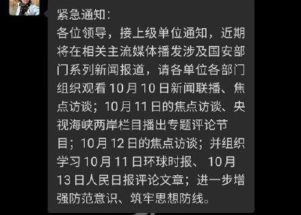 ▲有中國網友在網路上貼出公司內部群組的通知,指示觀看相關報導。網友截圖內容顯示,節目原訂於10月10日播出。(圖/翻攝自微博)