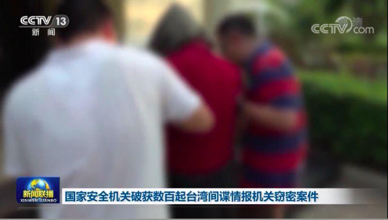 央視又曝「台諜案」 外媒:中共近年慣用的外交報復手法
