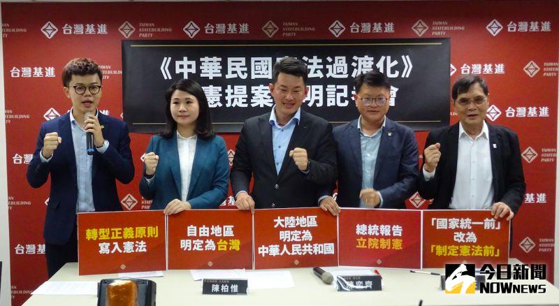 ▲台灣基進黨舉行「中華民國憲法過渡化」修憲提案說明記者會。(圖/記者呂炯昌攝.2020.10.12)