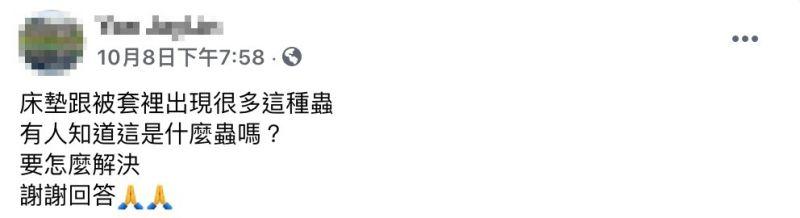 ▲一名網友在臉書社團《爆系知識家》發文。(圖/翻攝自《爆系知識家》)