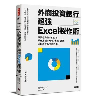▲作者熊野整新書《外商投資銀行超強Excel製作術》(圖/時報出版提供)