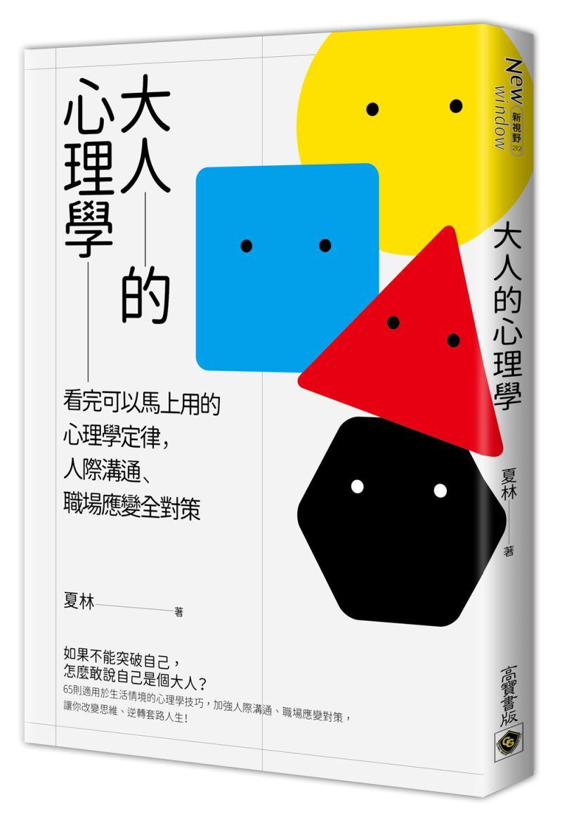 ▲作者夏林新書《大人的心理學》(圖/高寶出版提供)