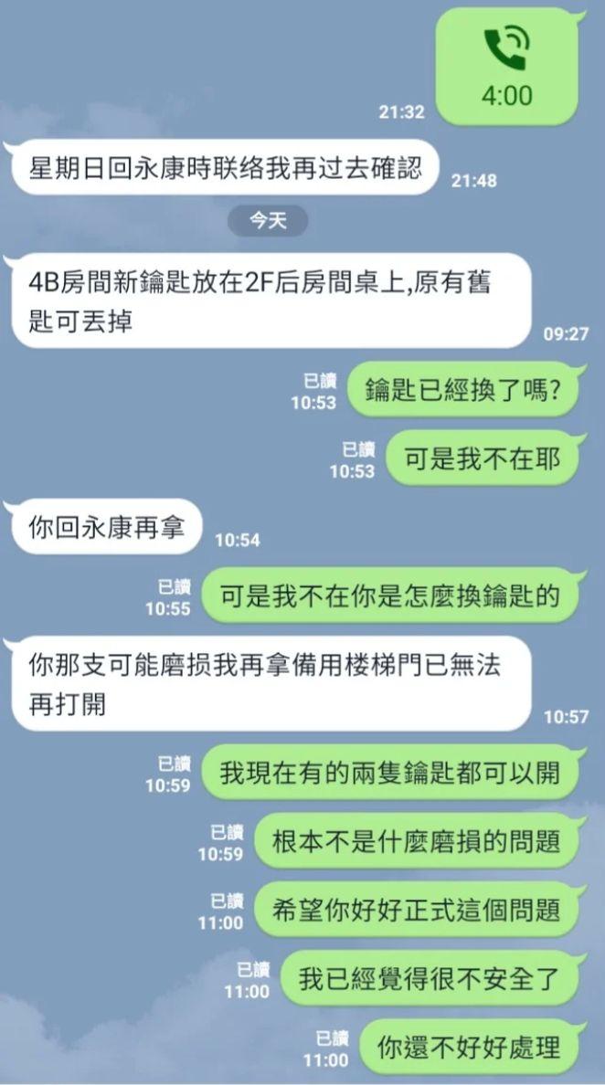 ▲女網友PO出和房東的對話截圖。(圖/翻攝自《Dcard》)