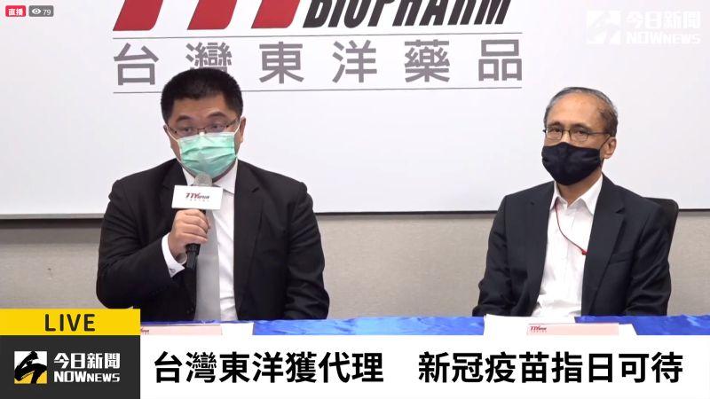 ▲台灣東洋藥品宣布獲德國BNT授權,預計將於明年第一季引進新冠肺炎疫苗。圖右為該公司董事長林全,圖左為總經理施俊良。(圖/翻攝自NOWnews直播畫面)