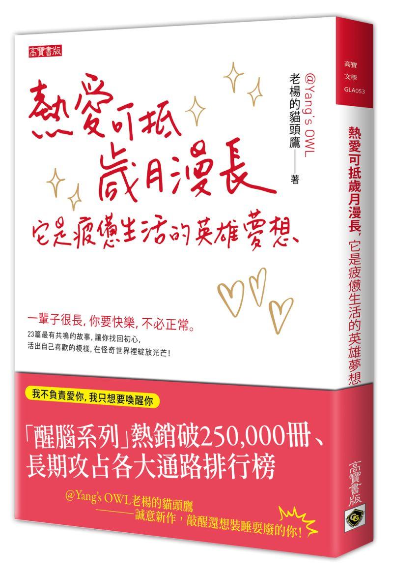 ▲暢銷作家老楊的貓頭鷹新書《熱愛可抵歲月漫長》(圖/高寶出版提供)