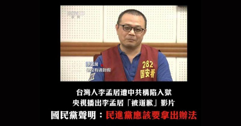李孟居涉台諜案 基進黨批藍營:竟一句譴責中共都不願意