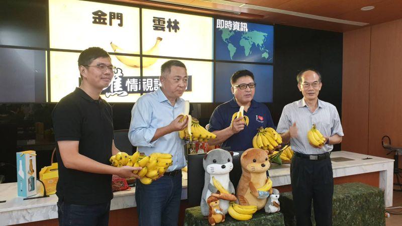 ▲金門採購雲林「烏龍品種香蕉」7200公斤,開啟兩縣農產互惠合作。(圖/ 記者蔡若喬攝)
