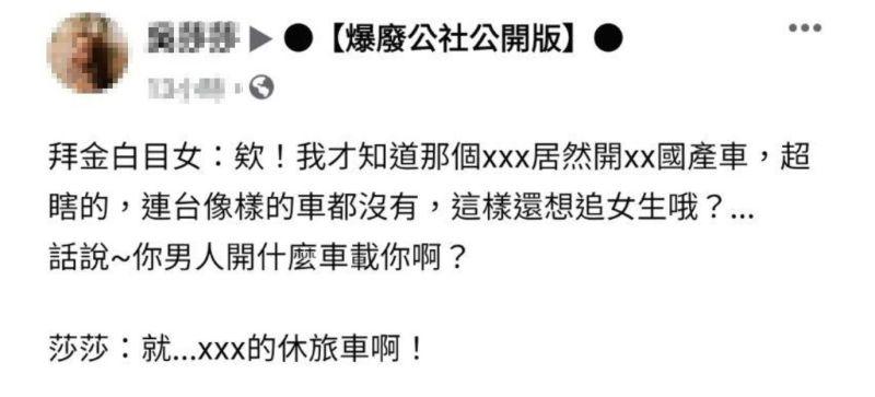 ▲女網友在臉書社團《爆廢公社公開版》發文。(圖/翻攝自《爆廢公社公開版》)