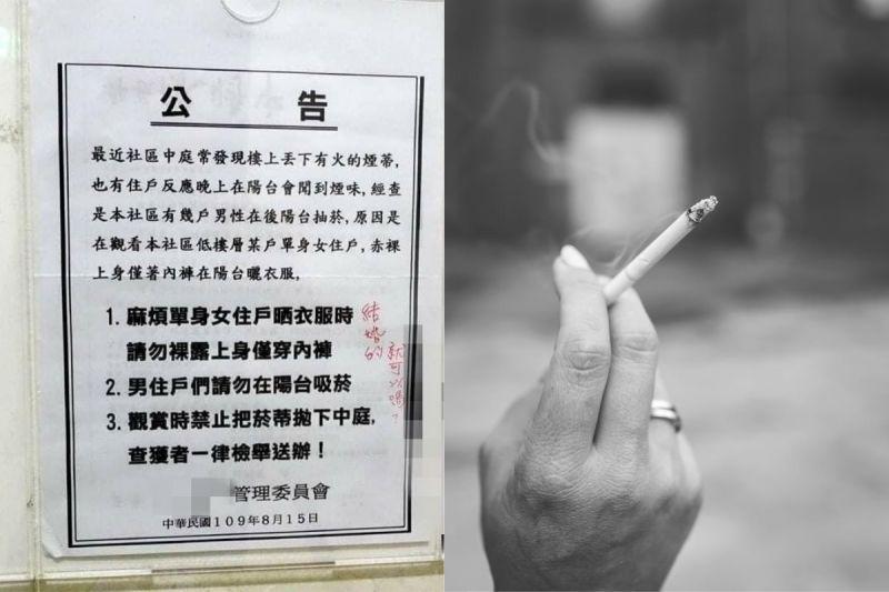 ▲社區有人常亂丟菸蒂,因此貼出勸導公告,原因曝光。(示意圖/翻攝自《爆笑公社》及《pexels》 )