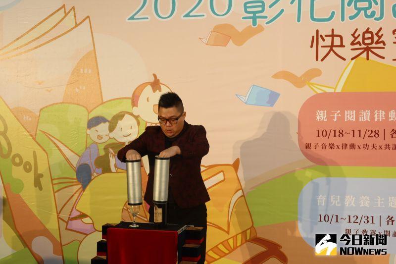 ▲彰化縣文化局舉辦「2020彰化閱讀起步走」活動,魔術表演揭開序幕。(圖/記者陳雅芳攝,2020.10.14)