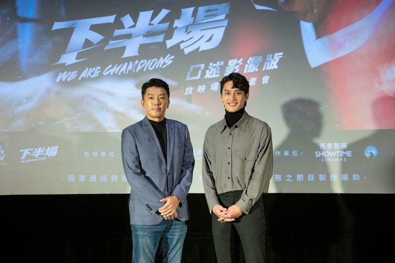 ▲段鈞豪(左)、范少勳對於口述影像版本電影,很有感觸。(圖/金馬影展)