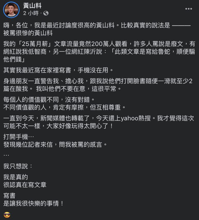▲黃山料發文全文。(圖/翻攝自黃山料臉書)