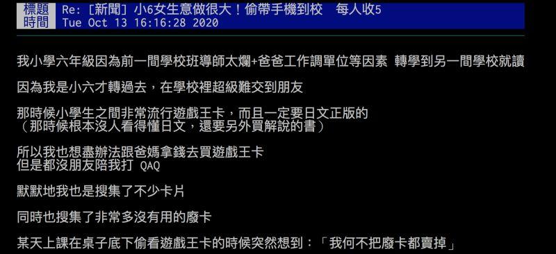 ▲網友透露自己當年就讀小6時做生意的趣事。(圖/翻攝自批踢踢)