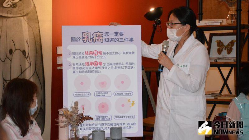 ▲林姿岑醫師說明乳癌會出現的症狀。(圖/記者郭政隆攝影2020.10.14)