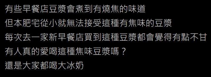 ▲網友在PTT討論「有燒焦味的豆漿」。(圖/翻攝自PTT)