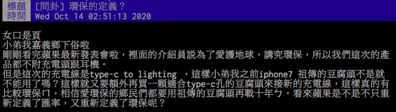 ▲網友討論iPhone12系列新機不再附贈豆腐頭以及有線耳機。(圖/翻攝PTT)