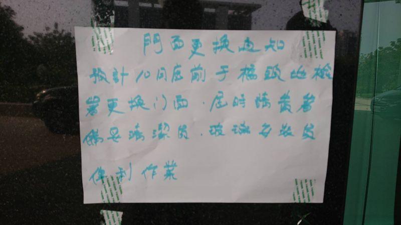 ▲李男在橋頭地檢署大門牆壁張貼內容為「門面更換通知