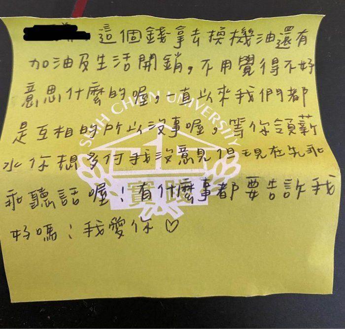 ▲原PO女友留下暖心的小紙條。(圖/翻攝自《Dcard》)